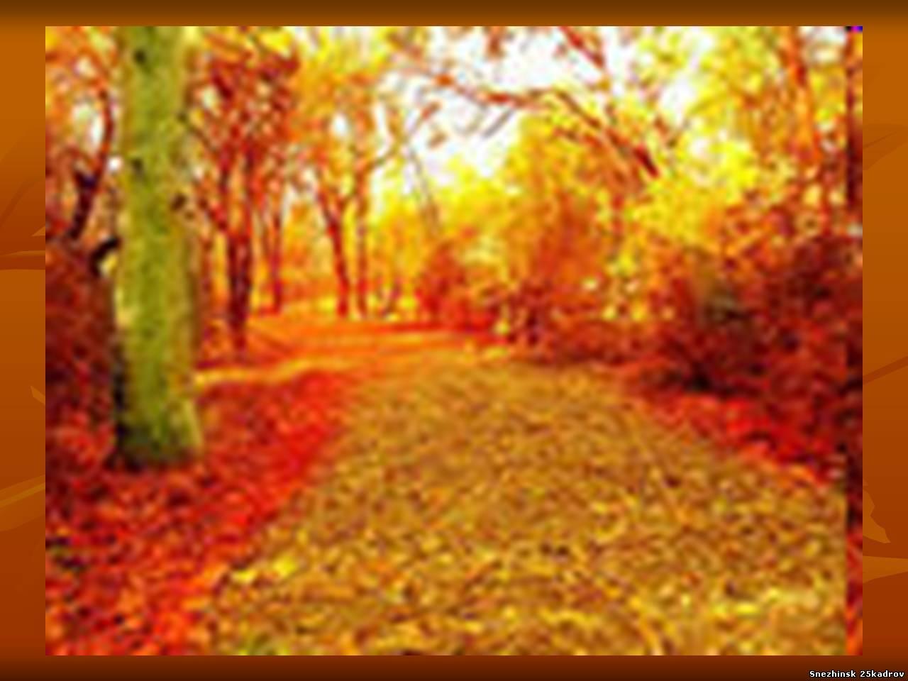 Золотая осень рисунки фото 2
